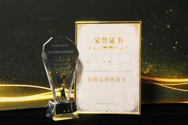 1、飞鹤品牌热搜王.png