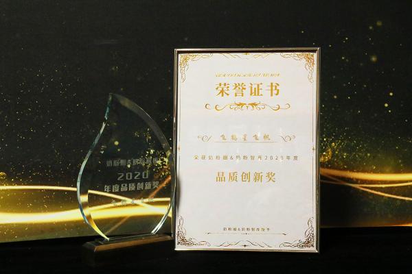 4、飞鹤星飞帆品质创新奖.png