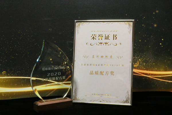 蓝河姆阿普品质配方奖.png