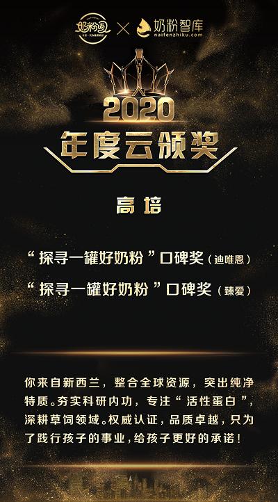 3、高培专属颁奖词海报.png