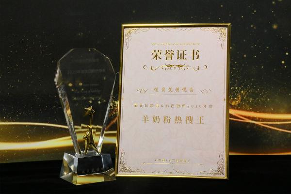 2、佳贝艾特悦白 羊奶粉热搜王.png