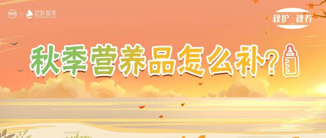 秋季营养品.jpg